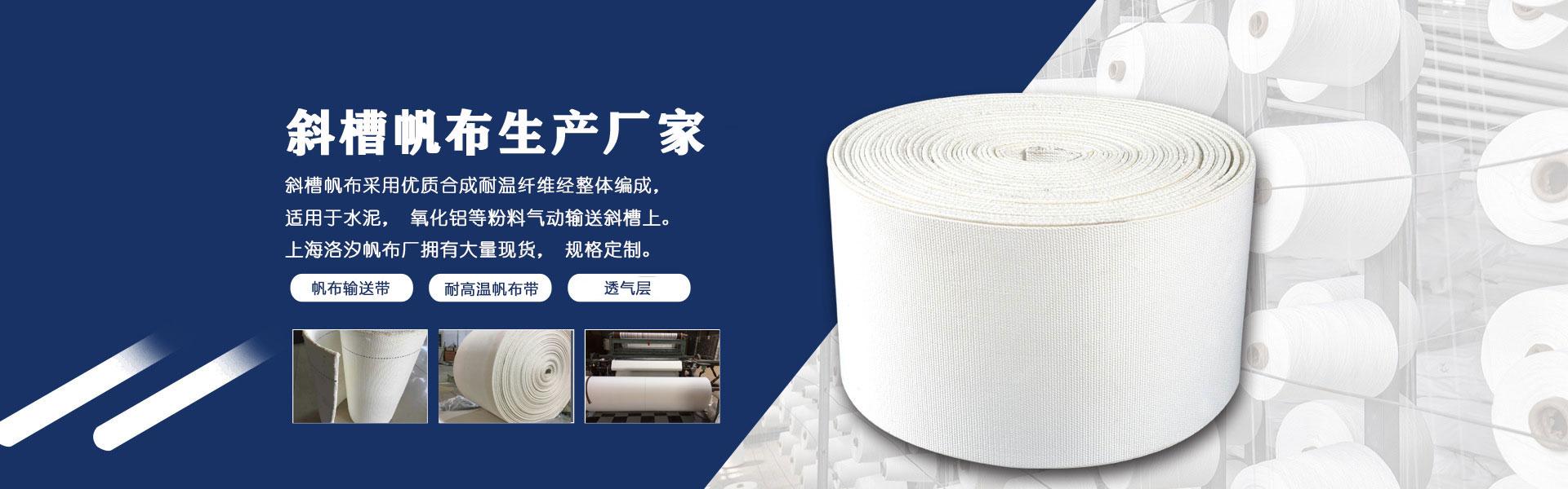 上海洛汐帆布厂专业生产帆布输送带、透气层、透气布
